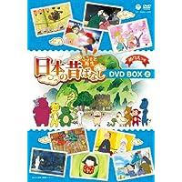 ふるさと再生 日本の昔ばなし 9枚組BOX 上巻