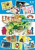 ふるさと再生 日本の昔ばなし DVD-BOX(上)[DVD]