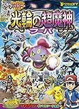 光輪の超魔神フーパ: Pokemon the Movie XY (小学館のテレビ絵本 てれびくんギンピカシール絵本)