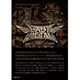 10 BABYMETAL LEGENDS (ぴあMOOK)