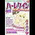 ハーレクイン 漫画家セレクション vol.56 (ハーレクインコミックス)