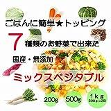 犬用7種類のお野菜でできた ぱらぱら取れる国産ミックスベジタブル1kg(500g2袋入り),ドッグフード,トッピング,手作,りごはん