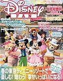 Disney FAN (ディズニーファン) 増刊 ミッキーとダッフィーのスプリングヴォヤッジ&ディズニー・イースターワ 2012年 06月号 [雑誌]
