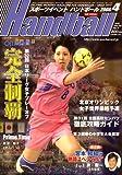 Handball (ハンドボール) 2008年 04月号 [雑誌]