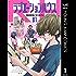 ラジエーションハウス 1 (ヤングジャンプコミックスDIGITAL)
