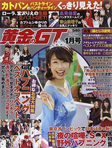 黄金のGT 2015年 01月号 [雑誌] -