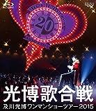 及川光博ワンマンショーツアー2015『光博歌合戦』[Blu-ray/ブルーレイ]