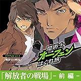 「解放者の戦場_前編」魔術士オーフェンはぐれ旅 ドラマCD vol.3