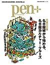 Pen+ 名古屋城から始める、名古屋カルチャー・クルーズ (メディアハウスムック)