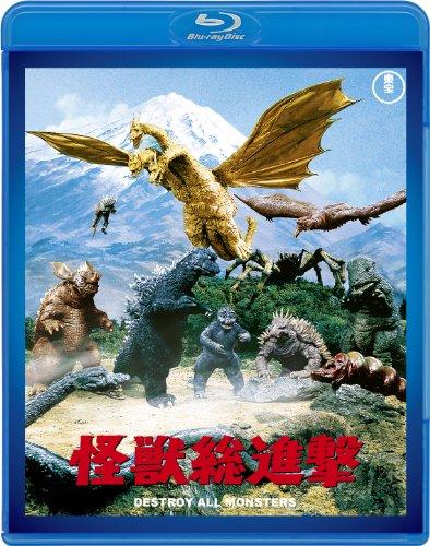 怪獣総進撃 【60周年記念版】 [Blu-ray]