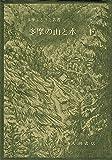 多摩の山と水〈下〉 (1983年) (多摩ふるさと叢書)