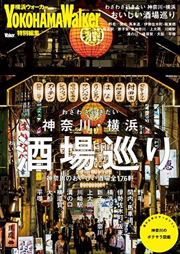 わざわざ行きたい 神奈川・横浜おいしい酒場巡り (ウォーカームック)