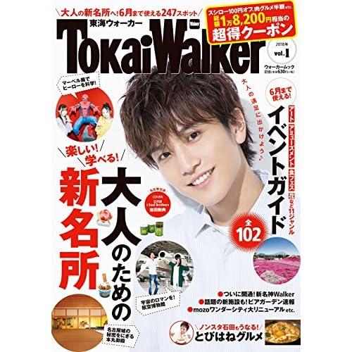 東海ウォーカー2018年vol.1 ウォーカームック