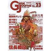 ゲームジャーナル23号 信長戦記