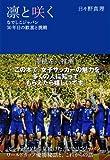 凛と咲く なでしこジャパン30年目の歓喜と挑戦