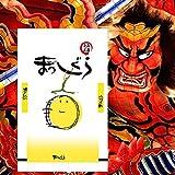 【精米】青森県産 白米 ねぶたの熱い米 まっしぐら 5kgx2袋 平成30年産 新米