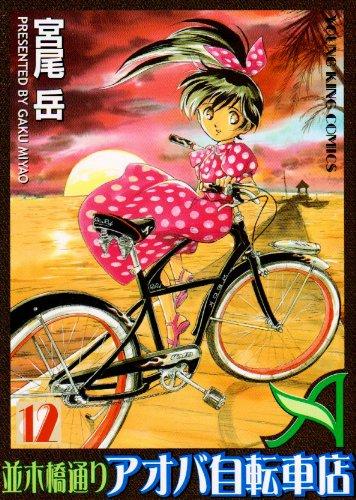 並木橋通りアオバ自転車店 (12) (YKコミックス (451))の詳細を見る