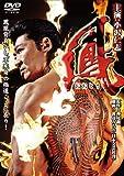 鳳 [DVD]
