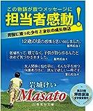 Masato (集英社文庫) 画像