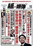 紙の爆弾 2015年 12月号 [雑誌] 画像