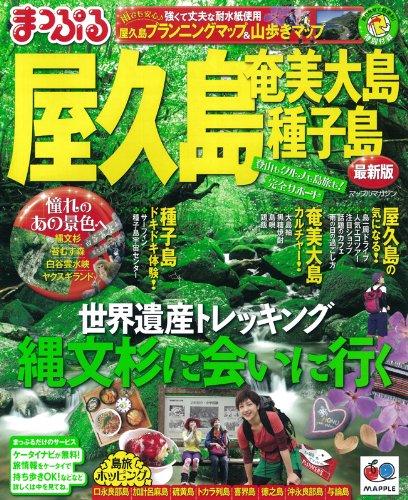 まっぷる屋久島 奄美大島・種子島 (まっぷる国内版)の詳細を見る