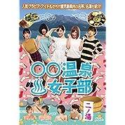○○温泉女子部 二ノ湯 [DVD]