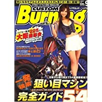 CUSTOM Burning (カスタムバーニング) 2007年 09月号 [雑誌]