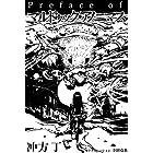 Preface of マルドゥック・アノニマス (ハヤカワ文庫JA)