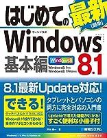 はじめてのWindows8.1基本編 (BASIC MASTER SERIES)