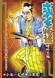 弐十手物語 蜻蛉玉編 (キングシリーズ 漫画スーパーワイド)