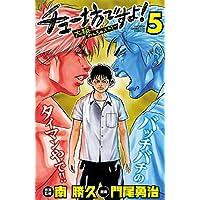 チュー坊ですよ! ~大阪やんちゃメモリー~ 5 (少年チャンピオン・コミックス)