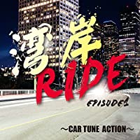 湾岸RIDE episode1~CAR TUNE ACTION~