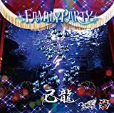 FAMILY PARTY【C:己龍通常盤1】