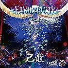 FAMILY PARTY【C:己龍通常盤1】(在庫あり。)