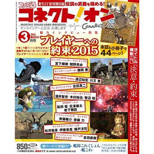 月刊ファミ通コネクト!オン 2015年 3月号 [雑誌]