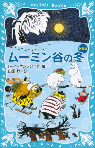 ムーミン谷の冬 (新装版) (講談社青い鳥文庫)