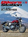 Bikers Station (バイカーズステーション) 2017年4月号 [雑誌]