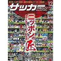 月刊サッカーマガジン 2018年 12 月号 特集:ニッポンの匠~選手が語るJリーガーの技術~