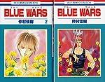 BLUE WARS 全2巻完結  [マーケットプレイス コミックセット]
