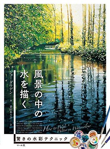 風景の中の水を描く
