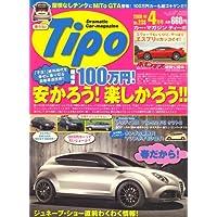 Tipo (ティーポ) 2009年 04月号 [雑誌]