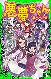 悪夢ちゃん ―夢のつづき編― (角川つばさ文庫)