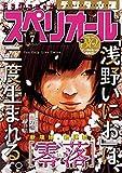 ビッグコミックスペリオール 2017年7号(2017年3月10日発売) [雑誌]