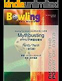ボウリング神話を壊せ パート3&4 ボウリングディスマンス翻訳シリーズ