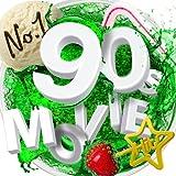 ナンバーワン90s ムービー・ヒッツ