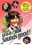ポケット AKB48 ぱるる☆旋風Sounds good!