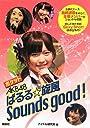 ポケット AKB48 ぱるる☆旋風Sounds good