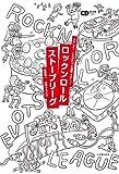 ロックンロールストーブリーグ〜ステレオ! 〜これがロック漫筆 VOL.1〜(CDジャーナルムック)