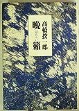 晩籟 (1982年)