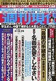 週刊現代 2019年 2/23 号 [雑誌]